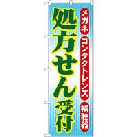 のぼり旗 処方せん受付 (GNB-33)