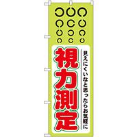 のぼり旗 視力測定 (GNB-36)