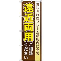 のぼり旗 遠近両用 (GNB-37)