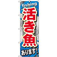 のぼり旗 活き魚 (GNB-376)