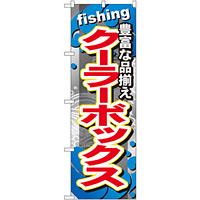 のぼり旗 クーラーボックス (GNB-378)
