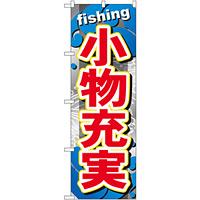 のぼり旗 小物充実 (GNB-379)