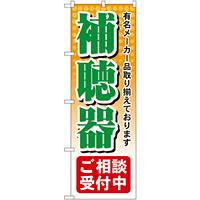 のぼり旗 補聴器 (GNB-38)