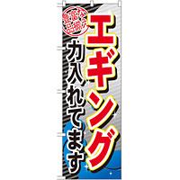 のぼり旗 エギング (GNB-381)