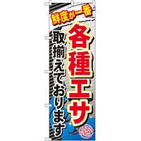 のぼり旗 各種エサ (GNB-383)