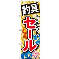 のぼり旗 釣具セール (GNB-384)
