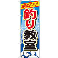 のぼり旗 釣り教室 (GNB-388)