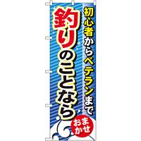 のぼり旗 釣りのことなら (GNB-389)