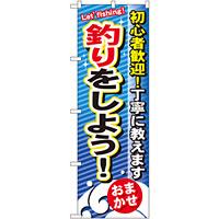 のぼり旗 釣りをしよう! (GNB-390)
