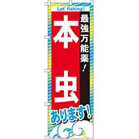 のぼり旗 本虫 (GNB-391)