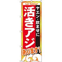 のぼり旗 活きアジ (GNB-393)