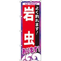 のぼり旗 岩虫 (GNB-394)