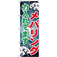 のぼり旗 メバリング (GNB-398)