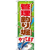 のぼり旗 管理釣り堀 (GNB-399)