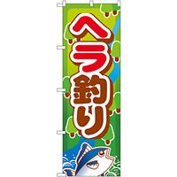 のぼり旗 ヘラ釣り (GNB-400)