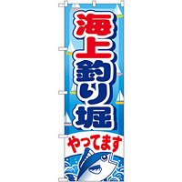 のぼり旗 海上釣り堀 (GNB-401)
