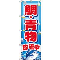 のぼり旗 鯛・青物 (GNB-402)