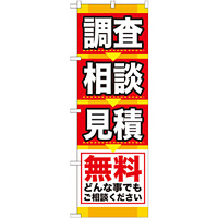 のぼり旗 調査 相談 見積 無料 (GNB-408)