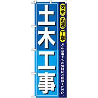 のぼり旗 土木工事 (GNB-409)