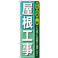 のぼり旗 屋根工事 (GNB-413)