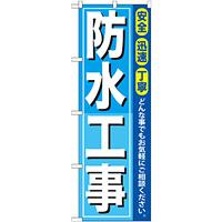 のぼり旗 防水工事 (GNB-414)