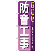 のぼり旗 防音工事 (GNB-415)