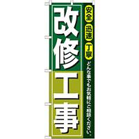 のぼり旗 改修工事 (GNB-416)