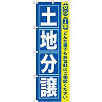 のぼり旗 土地分譲 (GNB-417)