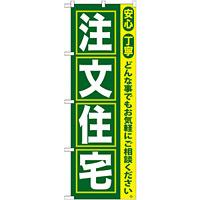 のぼり旗 注文住宅 (GNB-419)