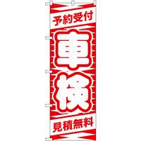 のぼり旗 車検 見積無料 (GNB-42)