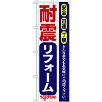 のぼり旗 耐震リフォーム (GNB-420)