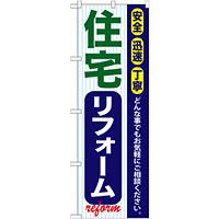 のぼり旗 住宅リフォーム (GNB-421)