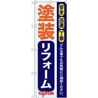 のぼり旗 塗装リフォーム (GNB-422)