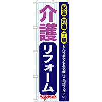 のぼり旗 介護リフォーム (GNB-423)