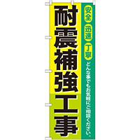 のぼり旗 耐震補強工事 (GNB-424)