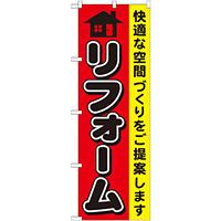 のぼり旗 リフォーム (GNB-426)