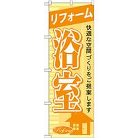 のぼり旗 リフォーム 浴室 (GNB-428)