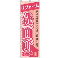 のぼり旗 リフォーム 洗面所 (GNB-429)