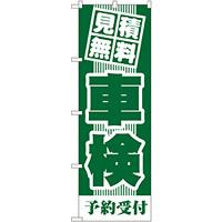 のぼり旗 車検 予約受付 (GNB-43)