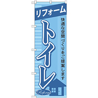 のぼり旗 リフォーム トイレ (GNB-430)