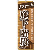 のぼり旗 リフォーム 廊下・階段 (GNB-433)