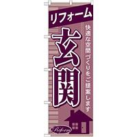 のぼり旗 リフォーム 玄関 (GNB-436)