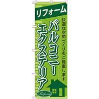 のぼり旗 リフォーム バルコニー エクステリア (GNB-437)