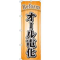 のぼり旗 リフォーム オール電化 (GNB-441)