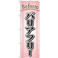 のぼり旗 リフォーム バリアフリー (GNB-443)