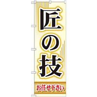 のぼり旗 匠の技 (GNB-451)