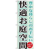 のぼり旗 快適お庭空間 (GNB-452)