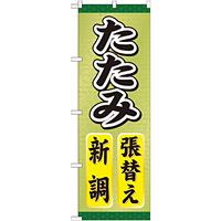 のぼり旗 たたみ 張替え 新調 (GNB-463)