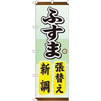 のぼり旗 ふすま 張替え 新調 (GNB-464)