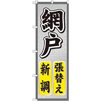 のぼり旗 網戸 張替え 新調 (GNB-466)